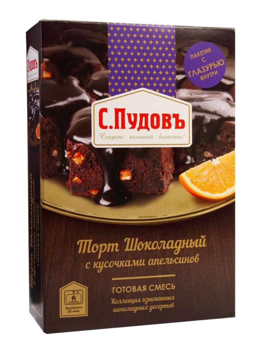 Пудовъ шоколадный торт с кусочками апельсинов, 500 г4607012294753Поразите всех необыкновенным вкусом изысканного шоколадного десерта с кусочками апельсинов. Шоколадный торт с кусочками апельсинов - изумительный десерт с классическим сочетанием шоколада и фруктов. Попробуйте новое шоколадное искушение!