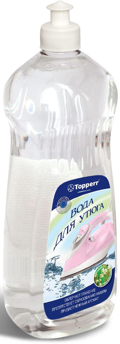 Вода для утюгов Topperr Ландыш, парфюмированная, с ароматом ландыша, 1 л3008Парфюмированная вода Topperr позволяет облегчить глажение, предотвращает образование известкового налета и накипи на внутренних деталях утюга. Придает белью нежный аромат ландыша. Не оставляет пятен на одежде при отпаривании. Товар сертифицирован.