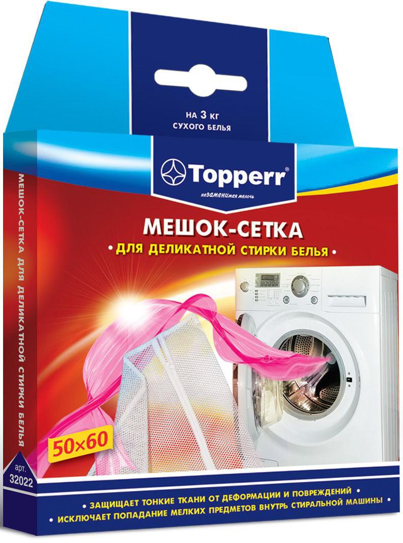 Мешок для стирки Topperr, с застежкой, 50 x 60 см32022Мешок Topperr предназначен для стирки вещей из деликатных тканей. Изготовлен из высококачественного материала. Имеет удобную и надежную застежку-молнию. Не окрашивает белье. Термостойкий мешок создан для бережной стирки, отжима, сушки деликатных и трикотажных изделий в стиральной машине. Предохраняет от зацепок и растягивания, исключает попадание мелких вещей и элементов одежды в механизм машины.