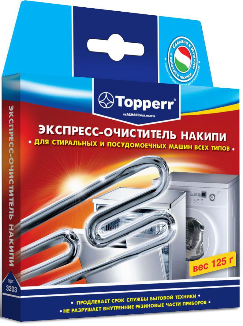 Экспреcс-очиститель накипи Topperr для стиральных и посудомоечных машин, 125 г3203Экспресс-очиститель накипи для стиральных и посудомоечных машин предназначен для быстрого и эффективного удаления накипи с нагревательных элементов и внутренних деталей стиральных и посудомоечных машин. Сокращает потребление энергии. Благодаря специальной добавке не разрушает внутренние резиновые части стиральных и посудомоечных машин. Способ применения: Удалите из стиральной машины белье. Содержимое упаковки засыпьте непосредственно в барабан стиральной машины. Включите программу стирки белья 60 С (без предварительной стирки) и дайте машине выполнить ее полностью. В зависимости от жесткости воды рекомендуется использовать экспресс-очиститель накипи Topperr от 1 до 3 раз в год.
