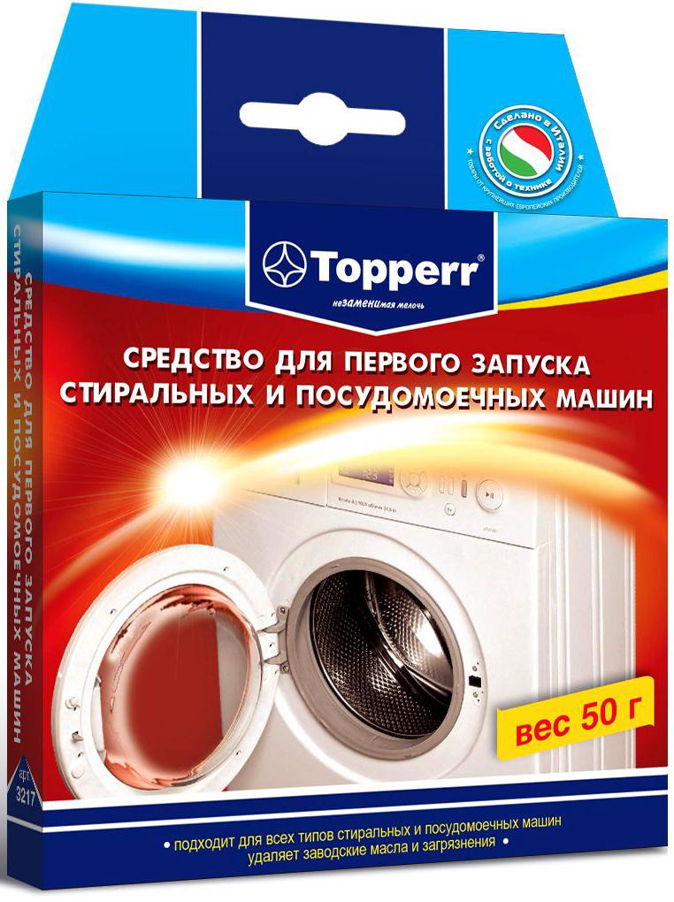 Средство Topperr для первого запуска стиральных и посудомоечных машин, 50 г3217Средство Topperr предназначено для удаления заводских масел и загрязнений различного происхождения с внутренней поверхности барабана, исключает возможность появления масляных пятен на вещах. Подходит для всех типов стиральных и посудомоечных машин. Способ применения: Для стиральных машин: содержимое упаковки засыпать непосредственно в барабан стиральной машины. Включить программу стирки белья 60°С (без предварительной стирки) и дать машине выполнить ее полностью. Для посудомоечных машин: засыпать 1/2 пакета в контейнер для таблеток, вторую половину пакета высыпать на дно посудомоечной машины. Включить программу мытья посуды 50°С (без предварительного замачивания) и дать машине выполнить ее полностью. Товар сертифицирован.