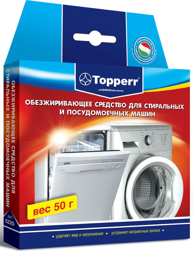 Средство Topperr для стиральных и посудомоечных машин, обезжиривающее, 50 г3220Средство Topperr предназначено для ухода за стиральными и посудомоечными машинами. Обезжиривающее средство очищает стиральную и посудомоечную машины от жировых отложений, обеспечивая наиболее эффективный режим эксплуатации. Устраняет неприятные запахи. Способ применения: Для стиральных машин: убедитесь, что в машине нет белья и стирального порошка. Содержимое упаковки необходимо высыпать непосредственно в барабан стиральной машины. Включите программу стирки белья 60° (без предварительной стирки) и дайте машине выполнить ее полностью. Для посудомоечных машин: убедитесь, что в машине нет посуды и моющих средств. Засыпьте 1/2 пакета в контейнер для таблеток, вторую половину пакета необходимо высыпать на дно посудомоечной машины. Включите программу мытья посуды 50° (без предварительного замачивания) и дайте машине выполнить ее полностью. Очистку следует повторять 2-4 раза в год в зависимости от интенсивности использования машины. Товар сертифицирован.