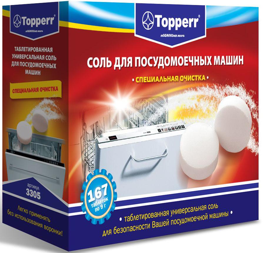 """Соль для посудомоечных машин """"Topperr"""", таблетированная, 1,5 кг"""