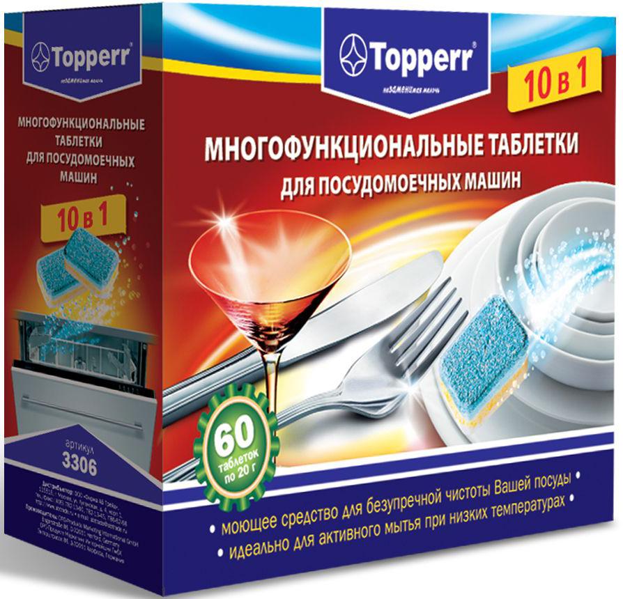 Таблетки для посудомоечных машин Topperr 10 в 1, 60 шт3306Topperr 10 в 1 - таблетки для мытья посуды в посудомоечных машинах со специальной высокоэффективной формулой для исключительного блеска. Средство многофункционально. Оно выступает как регенерирующая соль, ополаскиватель, защита стекла, защита нержавеющей и серебряной посуды. Таблетки содержат добавки предотвращающие быстрое образование накипи, эффективно удаляющие чайный налет, а также энзимы - биодобавки для активного мытья посуды при температуре +50-55°С. Защищают вашу посудомоечную машину и продлевают срок ее службы. Способ применения: Загрузите посуду в машину, в соответствии с инструкцией к вашей машине. Поместите таблетку в дозировочный контейнер для моющего средства. Выберите программу мойки. В упаковке: 40 шт. Товар сертифицирован.