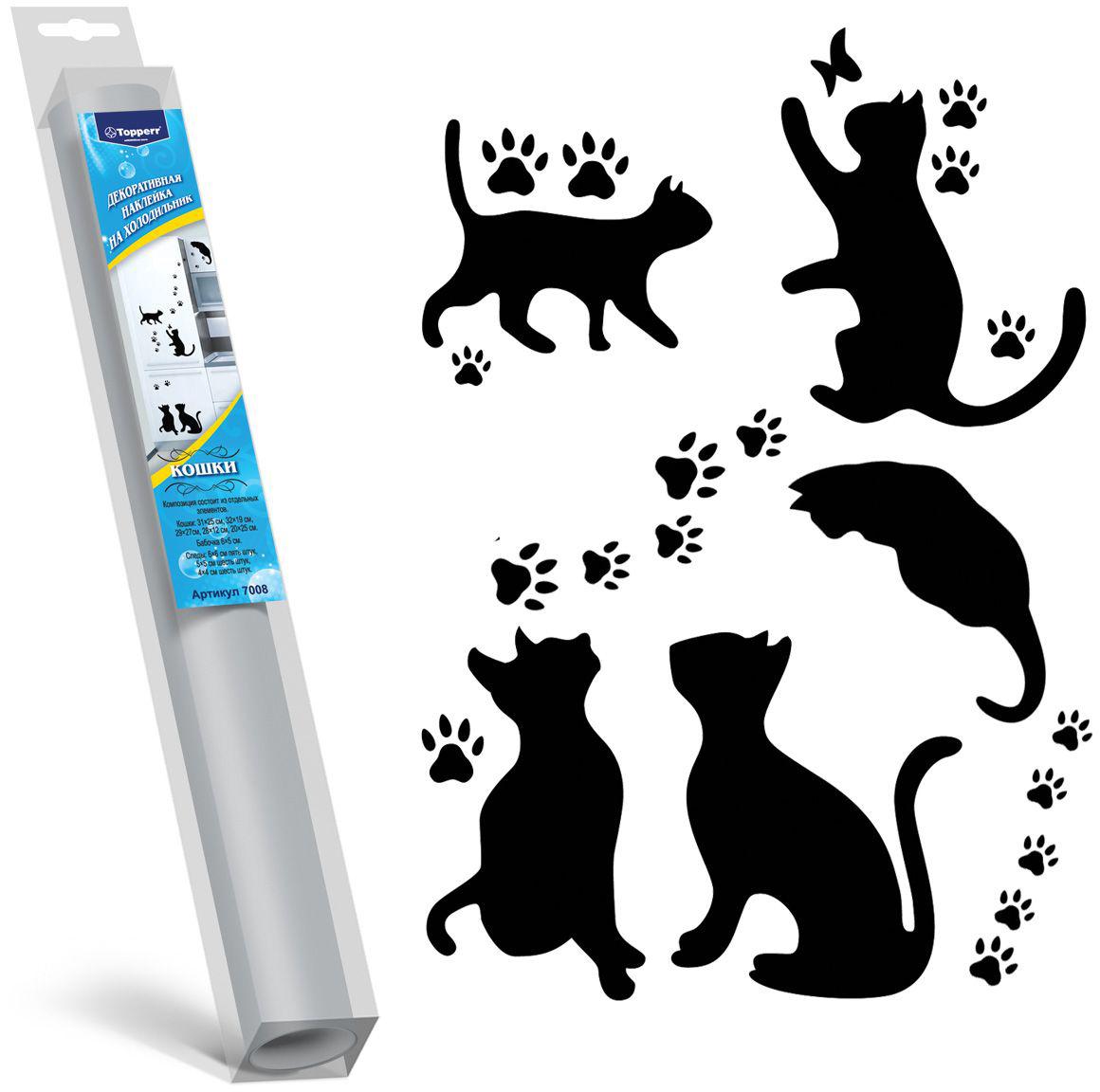 Декоративная наклейка Topperr Кошки для холодильников7008Декоративная цветная наклейка на холодильник из винила Кошки. Композиция из пяти кошек и следов. Состоит из отдельных элементов. Кошки: 31,5 х 25,5 см, 32,5 х 19 см, 29 х 27см, 28,5 х 12,5 см, 19,5 х 25,5 см. Бабочка: 6 х 5 см. Следы: 6,5 х 6 см – 5 шт., 5 х 5 см – 6 шт., 4 х 4 см – 6 шт. Способ применения: Достаньте композицию из упаковки. Наклеивать нужно на чистую и сухую поверхность. Аккуратно отделите рисунок от бумаги. Смочите оборотную сторону мыльным раствором. Начинать приклеивать композицию лучше сверху. Приклеивайте рисунок на поверхность, тщательно разглаживания композицию по направлению от середины к краям. В упаковке: 1 шт.