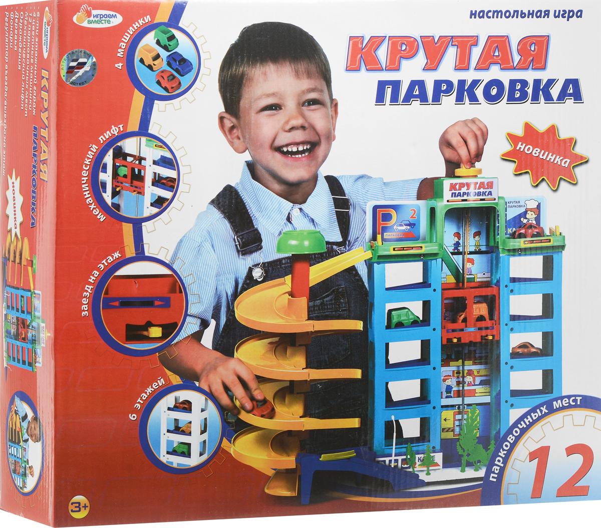 Играем вместе Крутая парковкаB57301-RТеперь небольшие машинки вашего ребенка могут поселиться в собственном гараже! В этой габаритной шестиэтажной парковке имеется 12 парковочных мест, а также механический лифт и винтовой спуск, удобный заезд на этаж и четыре разноцветные машинки. Сделать парковку более яркой и нарядной помогут наклейки, входящие в набор. Набор изготовлен из нетоксичного и безопасного для детей высококачественного пластика. Вместе с друзьями ребенок будет поднимать машинки на механическом лифте и ставить их на определенное парковочное место. Передвигая игрушечные автомобили по территории гаража, кроха улучшит моторику рук и научится координировать свои движения.