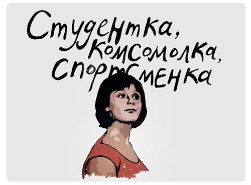 Обложка для зачетной книжки Kawaii Factory Комсомолка, цвет: белый, черный. KW067-000058KW067-000058