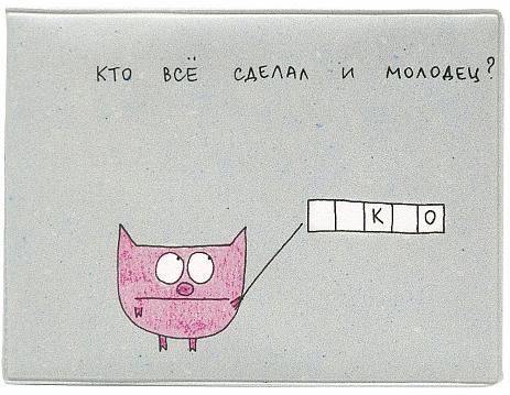 Обложка для студенческого Kawaii Factory Кто молодец, цвет: серый. KW067-000068KW067-000068