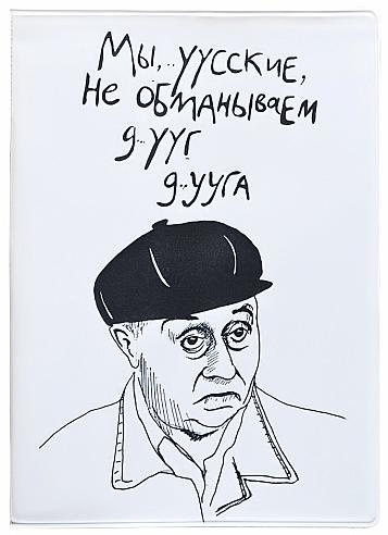 Обложка для паспорта Kawaii Factory Мы, русские..., цвет: белый, черный. KW064-000109KW064-000109