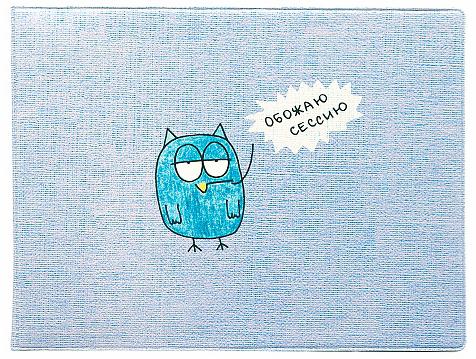 Обложка для зачетной книжки Kawaii Factory Обожаю сессию, цвет: голубой. KW067-000067KW067-000067