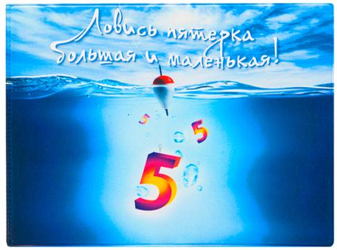 Обложка для зачетной книжки Kawaii Factory Ловись пятерка, цвет: синий. KW067-000023KW067-000023