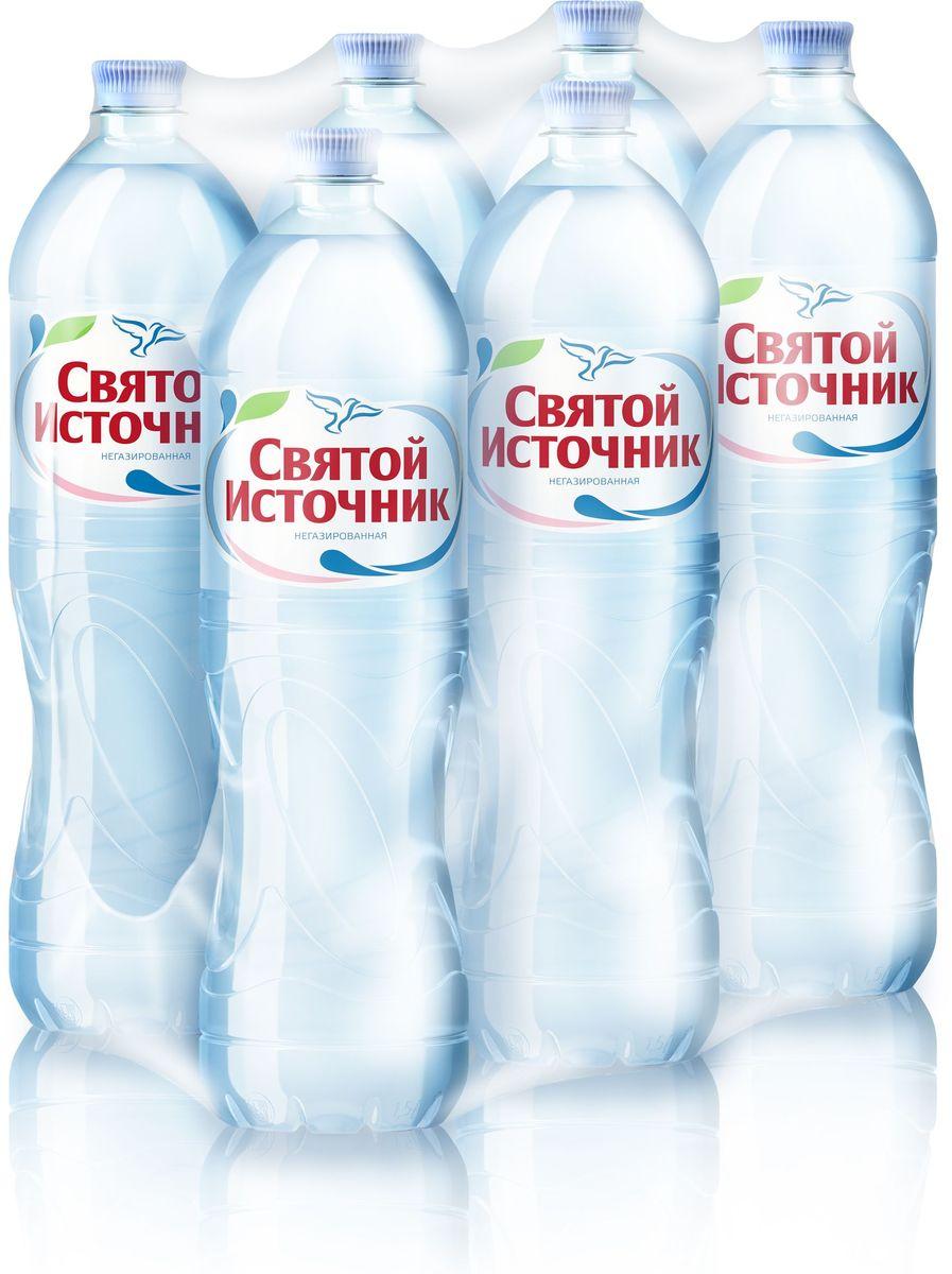 Святой Источник вода природная питьевая негазированная, 6 штук по 1,5 л4603934001202«Святой Источник» – это природная питьевая вода, которая добывается из артезианских скважин, расположенных в заповедных местах российской природы. Тщательный подход к выбору источников позволяет использовать щадящие, современные методы фильтрации, которые не меняют природную структуру воды. Это позволяет сохранить в воде «Святой Источник» оптимальное содержание солей и микроэлементов, сохраняя всю пользу для человека.