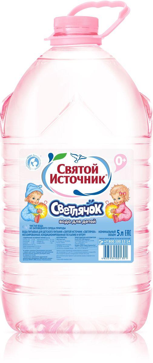 Святой Источник Светлячок вода природная питьевая негазированная, 5 л4603934001301Детская вода Светлячок - чистая негазированная питьевая вода. Обладает хорошим вкусом, предназначена специально для новорождённых и детей более старшего возраста. Вода добывается в артезианских скважинах и проходит несколько степеней очистки. Она имеет минерализацию 200-500 мг/л, что оптимально для детей до 3 лет. У бутылки большого объёма для удобства переноски есть ручка. Реалистичные изображения малышей, которыми украшена этикетка, непременно понравятся ребенку и маме. Особенности: • Можно использовать для питья, приготовления молочных смесей, пищи. • Не требует кипячения. • Общая минерализация: 200-500 мг/л. • Общая жесткость 1,5-6 мг-экв/л.