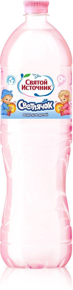 Святой Источник Светлячок детская вода природная питьевая негазированная, 1,5 л4603934001288Детская вода Светлячок - чистая негазированная питьевая вода. Обладает хорошим вкусом, предназначена специально для новорождённых и детей более старшего возраста. Вода добывается в артезианских скважинах и проходит несколько степеней очистки. Она имеет минерализацию 200-500 мг/л, что оптимально для детей до 3 лет. У бутылки большого объёма для удобства переноски есть ручка. Реалистичные изображения малышей, которыми украшена этикетка, непременно понравятся ребенку и маме. Особенности: • Можно использовать для питья, приготовления молочных смесей, пищи. • Не требует кипячения. • Общая минерализация: 200-500 мг/л. • Общая жесткость 1,5-6 мг-экв./л. • Продукт герметично расфасован в пластиковую тару емкостью 1,5 и 5 литров.