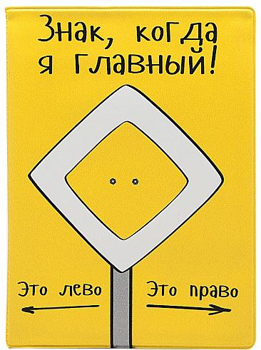 Обложка для автодокументов Kawaii Factory Я главный, цвет: желтый. KW063-000065KW063-000065