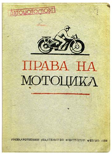 Обложка для автодокументов Kawaii Factory Права на мотоцикл, цвет: бежевый. KW063-000018KW063-000018