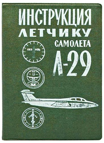 Обложка для автодокументов Kawaii Factory Инструкция летчику, цвет: зеленый. KW063-000022KW063-000022