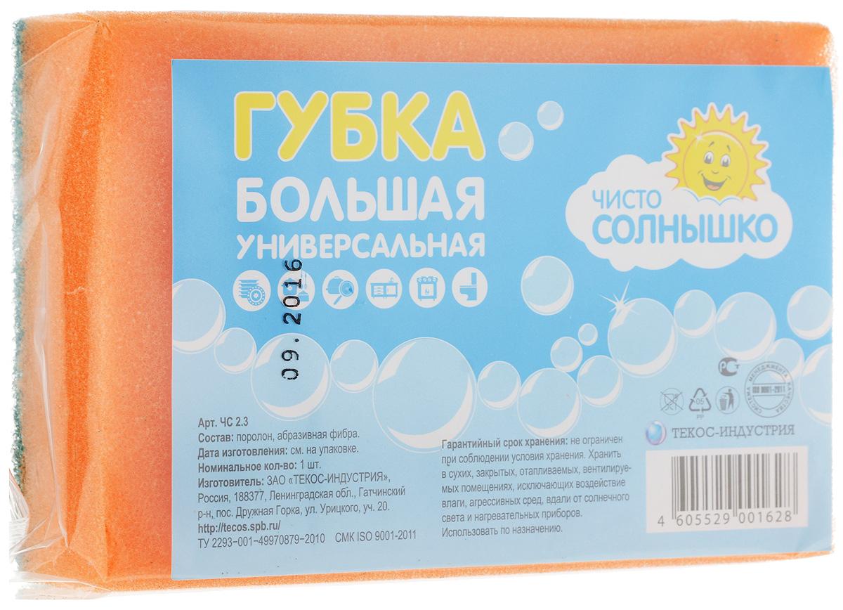 Губка универсальная Чисто Солнышко, цвет: оранжевый, зеленый, 14 х 9,5 х 4 смЧС 2.3_оранжевыйУниверсальная губка Чисто Солнышко, выполненная из поролона и абразивного материала, прекрасно впитывает влагу, не оставляет ворсинок и разводов, быстро сохнет. Предназначена для мытья любых поверхностей.