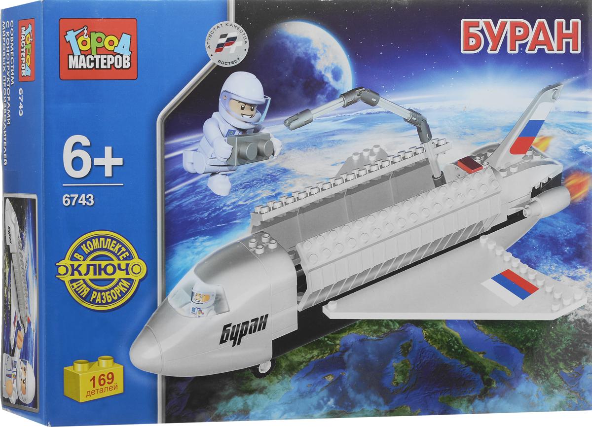 Город мастеров Конструктор Буран BB-6743-RBB-6743-RКонструктор Город мастеров Буран не позволит скучать вашему ребенку. Специально для мальчиков, которых интересует космос и все, что с ним связано конструктор Буран станет лучшим подарком. Прототип игрушки - реальный космический шаттл - совершил свой полет в беспилотном режиме, но для того, чтобы ребенку было интересней играть, разработчики конструктора добавили в комплект две фигурки астронавтов в скафандрах. В набор входят 169 пластиковых элементов и ключ для разборки. Элементы конструктора легко скрепляются между собой, а также совместимы с конструкторами мировых производителей. Сборка конструктора поможет ребенку развить инженерные и конструкторские способности, научиться концентрировать внимание, а также способствует развитию логического и абстрактного мышления, фантазии и тренировке мелкой моторики.