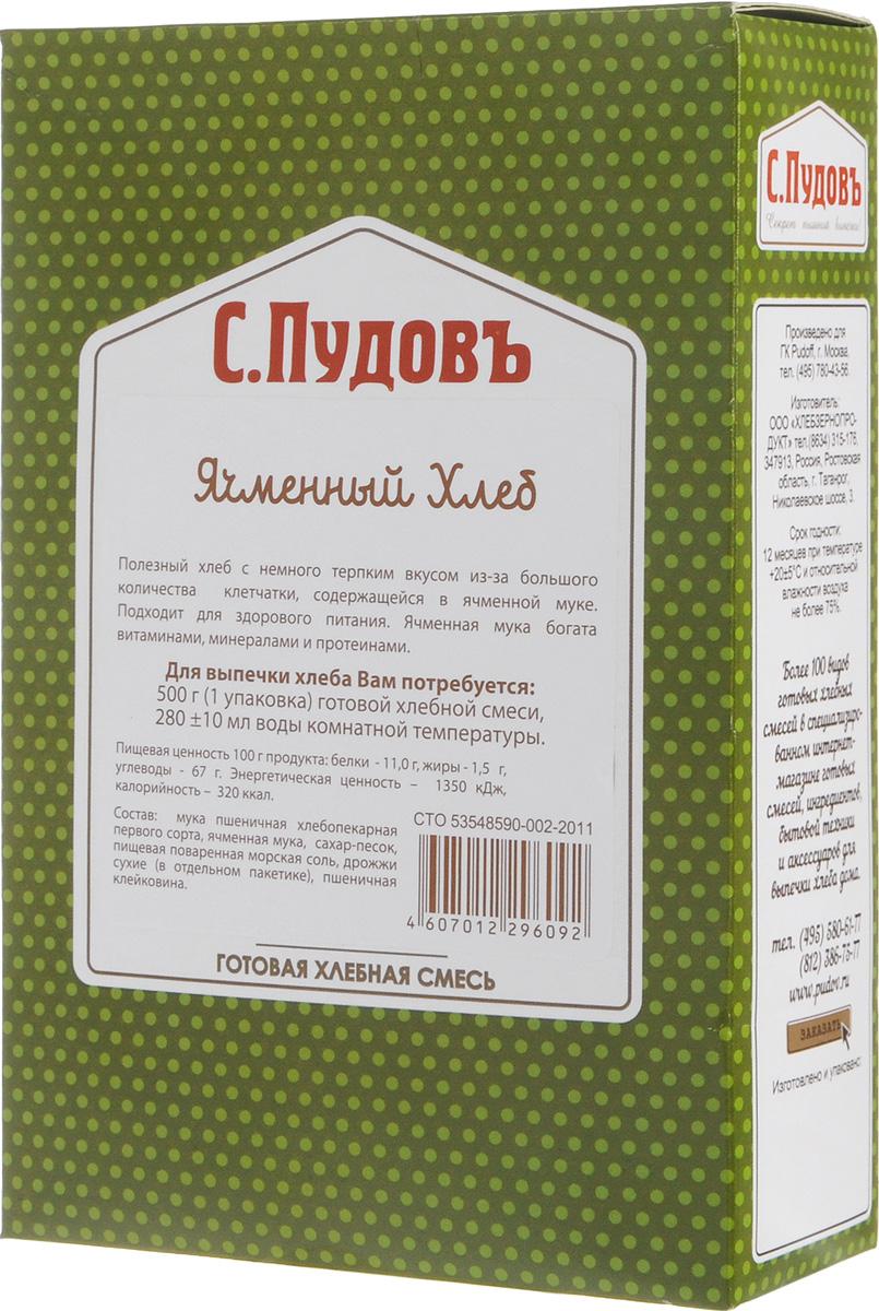 С. Пудовъ ячменный хлеб, 500 г