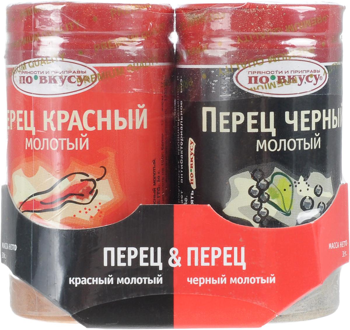 По вкусу набор перец красный и перец черный, 65 г