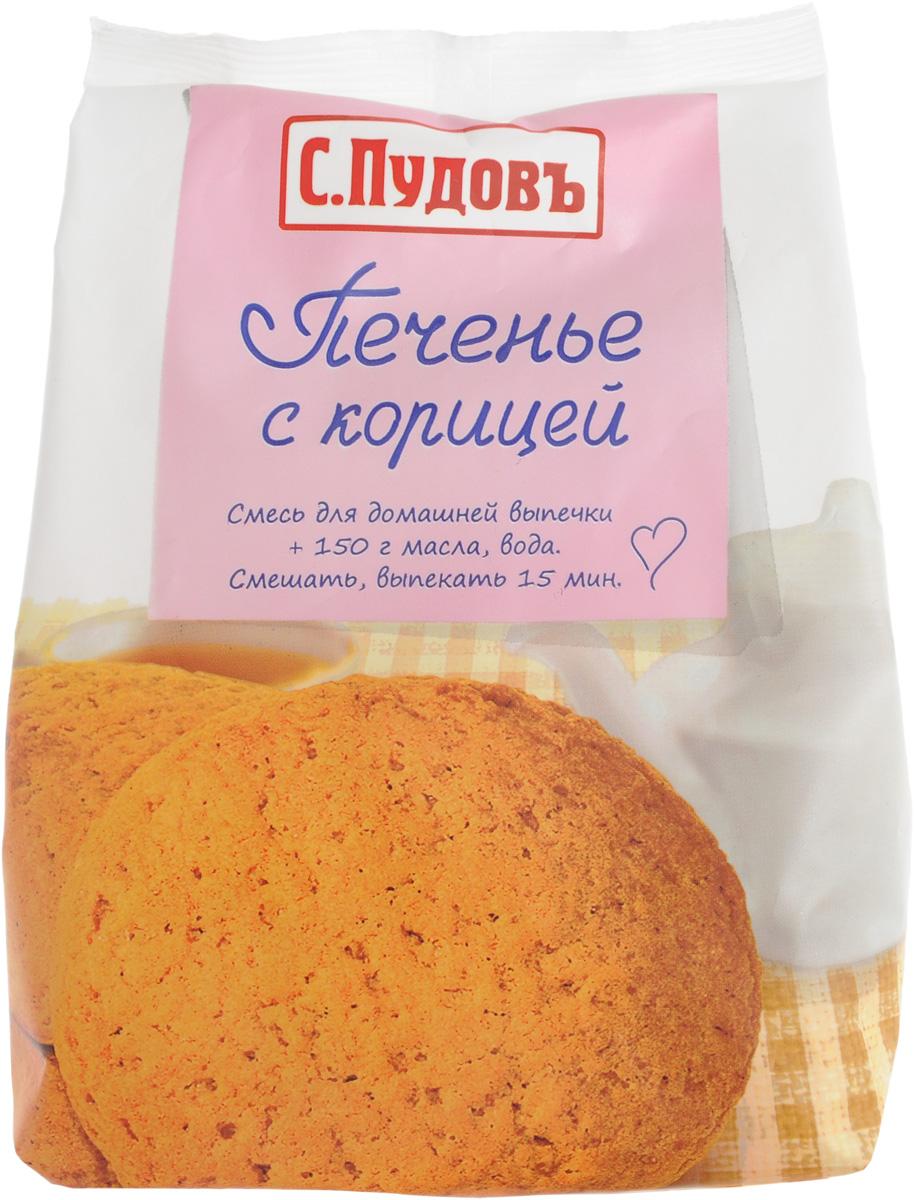 С. Пудовъ печенье с корицей, 400 г