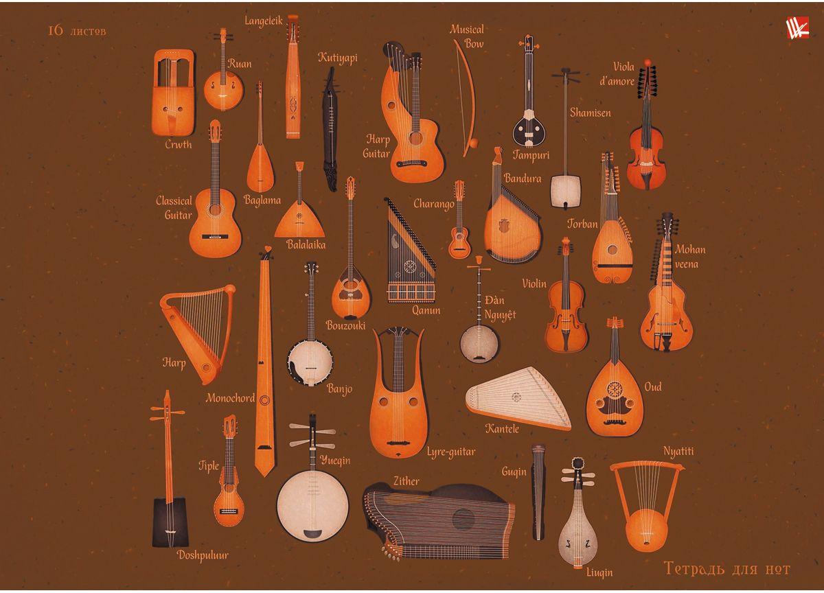 Канц-Эксмо Тетрадь для нот Музыкальные инструменты 16 листовТН1645Тетрадь для нот А4 16 листов, на скрепке. Обложка - мелованный картон. Стандартный нотный стан.