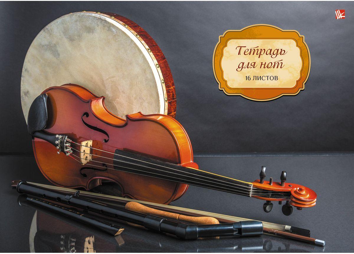 Канц-Эксмо Тетрадь для нот Уроки музыки 16 листовТН1646Тетрадь для нот А4 16 листов, на скрепке. Обложка - мелованный картон. Стандартный нотный стан.