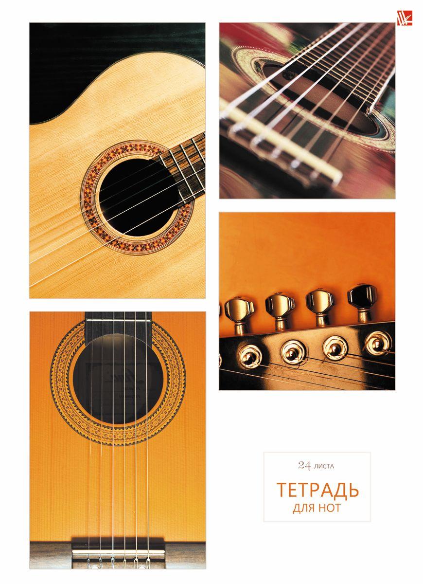 Канц-Эксмо Тетрадь для нот Гитара 24 листаТН2455Тетрадь для нот А4 24 листа, на скрепке. Обложка - мелованный картон. Стандартный нотный стан.
