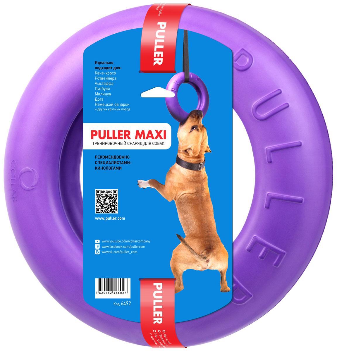 Тренировочный снаряд Puller Мaxi6492ПУЛЛЕР Maxi специально адаптирован для крупных пород собак. Прекрасный тренажер для развития челюстей а также правильной и крепкой хватки собаки. С ПУЛЛЕР Мaxi доступны такие упражнения как, подвисание (подходит для СПРИНГПОЛА), перетяжка, плавание. Большая толщина и при этом достаточно мягкий материал, дает собаке огромное удовольствие, когда она держит его в своих зубах. Состоит из одного кольца. Уважаемые клиенты! Обращаем ваше внимание на возможные изменения в дизайне упаковки. Качественные характеристики товара остаются неизменными. Поставка осуществляется в зависимости от наличия на складе.