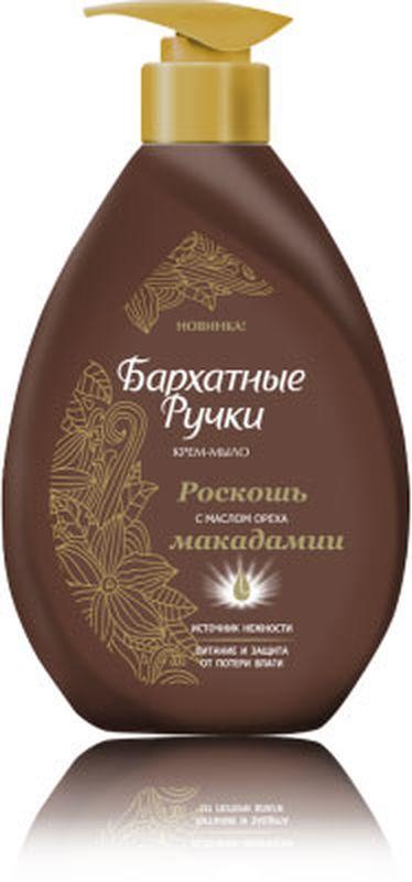 Бархатные Ручки Жидкое крем-мыло Роскошь макадамии 240 мл