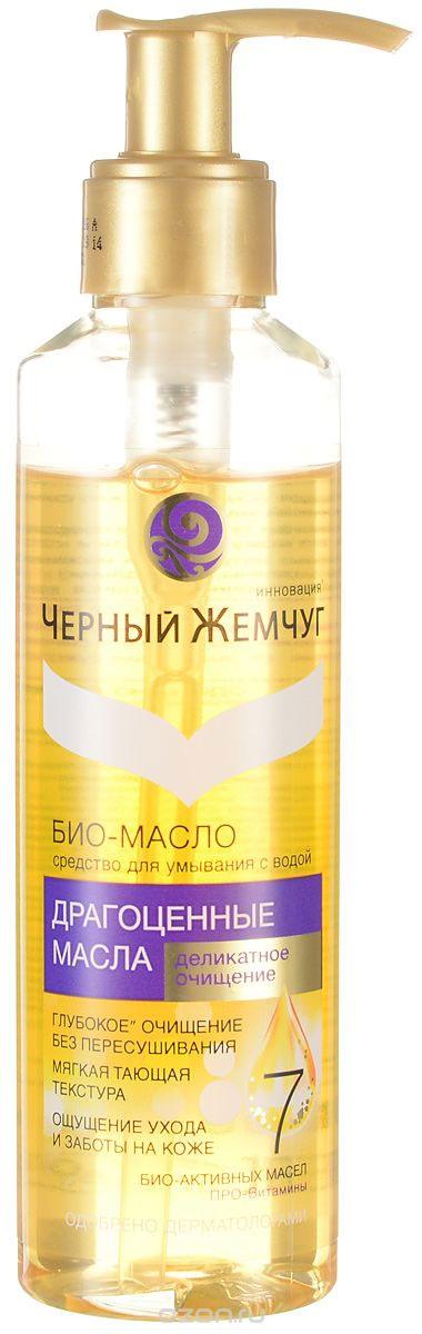 Черный жемчуг Био-масло средство для умывания Деликатное ощущение 160 мл