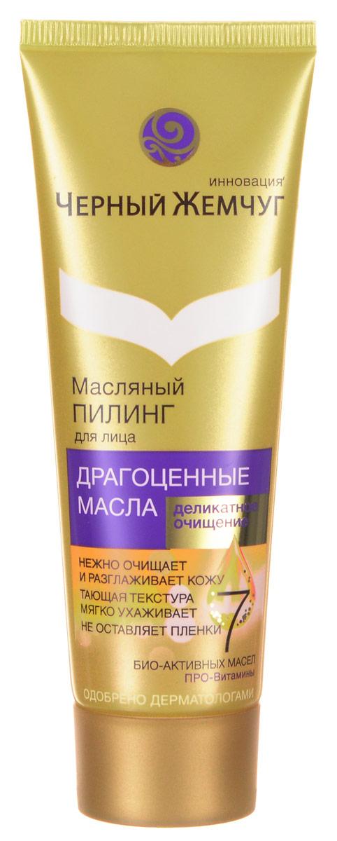 Черный жемчуг Масляный пилинг для лица Деликатное очищение 80 мл
