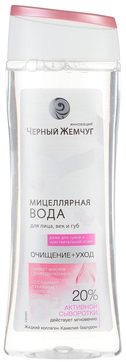 Черный Жемчуг Bio-Программа Мицеллярная вода для лица век и губ для любого типа кожи Освобождает от токсинов 250 мл (Черный жемчуг)