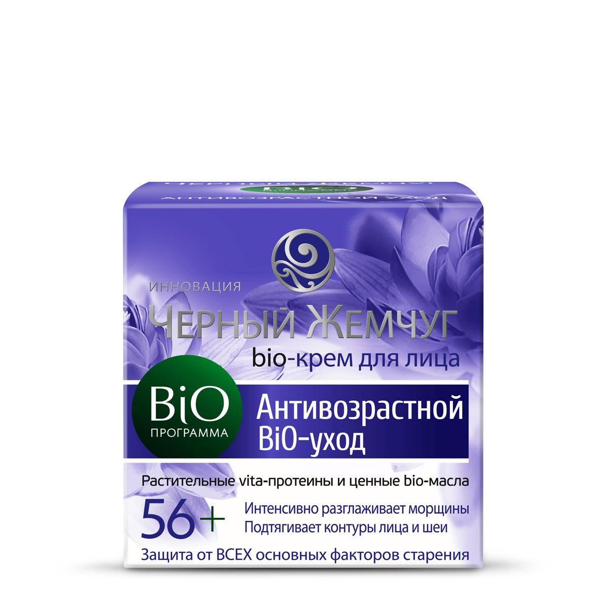 Черный Жемчуг Bio-Программа Крем для лица Антивозрастной bio-уход 56+ 50 мл (Черный жемчуг)