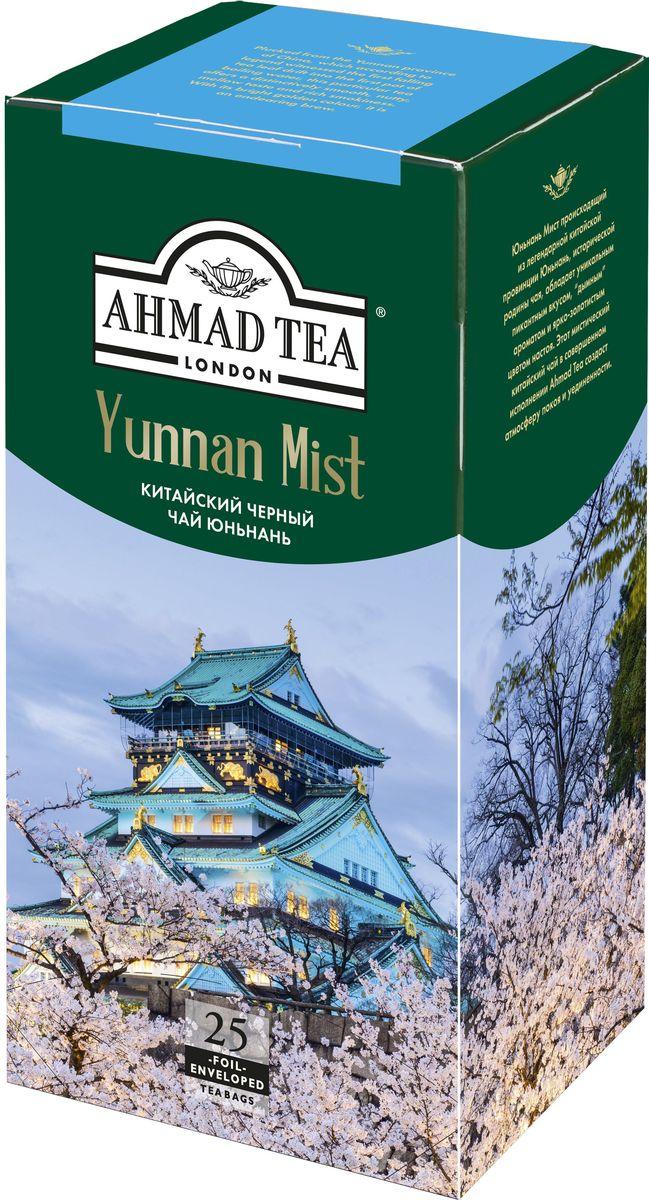 """Ahmad Tea Yunnan Mist черный чай в фольгированных пакетиках, 25 шт1582Юньнань Мист, происходящий из легендарной китайской провинции Юньнань, исторической родины чая, обладает уникальным пикантным вкусом, """"дымным"""" ароматом и ярко-золотистым цветом настоя. Этот мистический китайский чай в совершенном исполнении Ahmad Tea создаст атмосферу покоя и уединенности."""