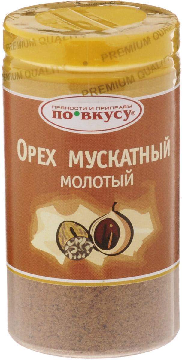 По вкусу мускатный орех молотый, 20 г