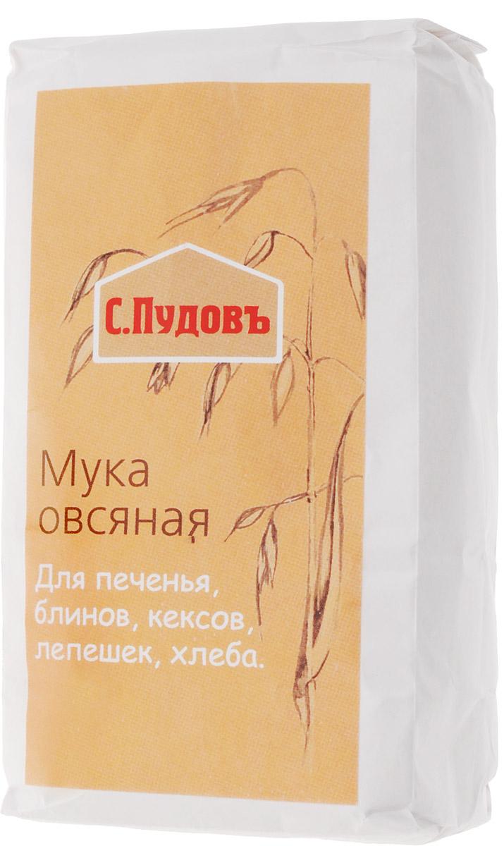 Пудовъ мука овсяная, 400 г4607012294661Овсяная мука С. Пудовъ придает неповторимый оттенок вкуса, а также делает выпечку более рассыпчатой. Отличается высоким содержанием пищевых волокон, аминокислот, витаминов и микроэлементов.