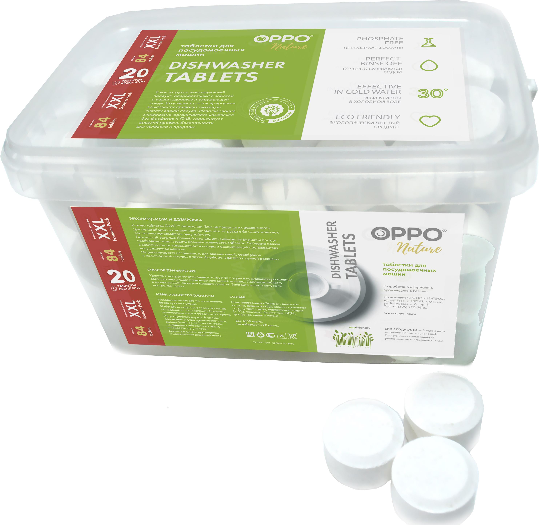 Таблетки для посудомоечных машин Oppo Nature, 84шт х 20 г4627121780114В состав таблеток «OPPO Nature» входят только природные и безопасные для окружающей среды компоненты, которые придадут сияющую чистоту вашей посуде. Использование минерально-органического комплекса без фосфатов, ПАВ, отдушек и красителей гарантирует высокий уровень безопасности для человека и окружающей среды. «OPPO Nature» подходит для всех типов посудомоечных машин. Для удобства использования разработана уникальная форма таблетки, позволяющая осуществлять дозирование в зависимости от размера посудомоечной машины и загрузки посуды в нее – в диспенсеры большинства машин входят две таблетки «OPPO Nature» «OPPO Nature» отлично смываются, т.к. не содержат ПАВ, и остается эффективными даже в теплой воде.