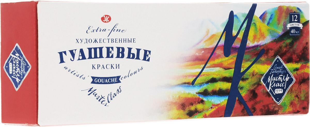 Невская палитра Гуашь художественная Мастер Класс 12 цветов
