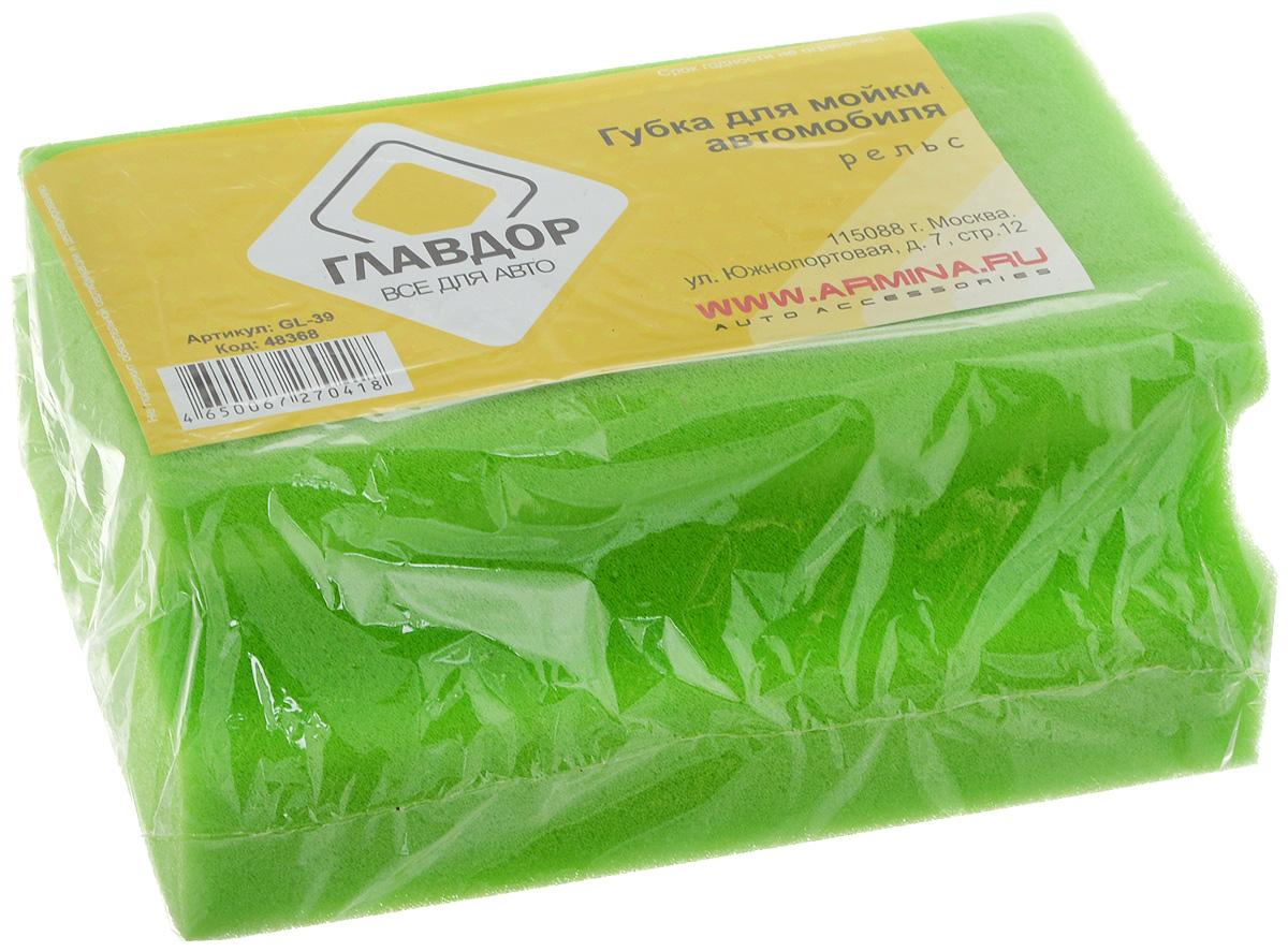 Губка для мытья автомобиля Главдор Рельс, цвет: зеленый, 16 х 11,5 х 7,2 смGL-39_зеленыйГубка Главдор Рельс, изготовленная из высококачественного поролона, обеспечивает бережный уход за лакокрасочным покрытием автомобиля, обладает высокими абсорбирующими свойствами. При использовании с моющими средствами, изделие создает обильную пену. Губка сохраняет свою форму даже после многократного использования и прослужит вам долгие годы.