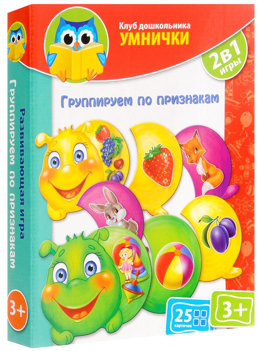 Vladi Toys Развивающая игра 2 в 1 Группируем по признакамVT1306-02Игра Vladi Toys не даст заскучать вашему малышу, ведь в одной коробке собрано сразу две интересные игры для ребенка. 1. Поиграем! Сначала рассмотрите сами всех гусениц. Положите перед ребенком головки пяти гусениц, на которых нарисованы все предметы, фрукты, овощи или животные вместе. На небольшом удалении положите элементы гусениц. Но так, чтобы осталось место для того, чтобы ребенок мог сложить всю гусеничку. Обратите внимание ребенка, например, на гусеницу с игрушками. Скажите, что он должен собрать всю гусеницу, на элементах которой нарисована каждая игрушка отдельно. Повторите так со всеми головками гусениц и другими предметами, фруктами, овощами и животными. Разберите гусениц на элементы. Теперь малыш сам должен собрать всех пятерых гусеничек правильно. Чтобы ребенку легче было ориентироваться и провести самопроверку, мы сделали так, чтобы каждая из гусениц была своего цвета. Усложните игру - уберите одну головку...