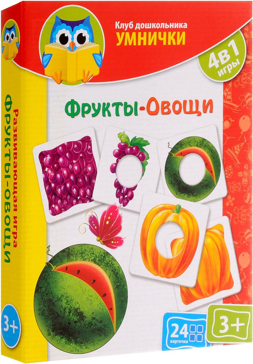 Vladi Toys Развивающая игра 4 в 1 Фрукты-овощиVT1306-06Игра Vladi Toys не даст заскучать вашему малышу, ведь в одной коробке собрано сразу четыре интересные игры для ребенка. 1. Фрукты-овощи. Знать названия фруктов, овощей и ягод - легко! Различать их по цвету и по вкусу - да запросто! Именно с нашей игрой ребенок все это выучит и запомнит. Перед началом игры поговорите с ребенком, какого цвета бывают определенные фрукты, овощи и ягоды. Разложите перед малышом карточки с дырочками, где нарисованы картинки. Рядом выложите карточки без дырочек. Ребенок должен сопоставить две карточки так, чтобы рисунок на карточке с дырочкой совпал с рисунком на карточке без дырочки. 2. Разложи по признакам. Попросите ребенка собрать карточки-парочки, которые имеют сладкий вкус. Предложите разделить на две кучки карточки, обозначающие сочные и не очень сочные растения. А теперь пусть малыш разберет все овощи, фрукты и ягоды на кучки по цветам. Веселое лото! Распределите поровну между...