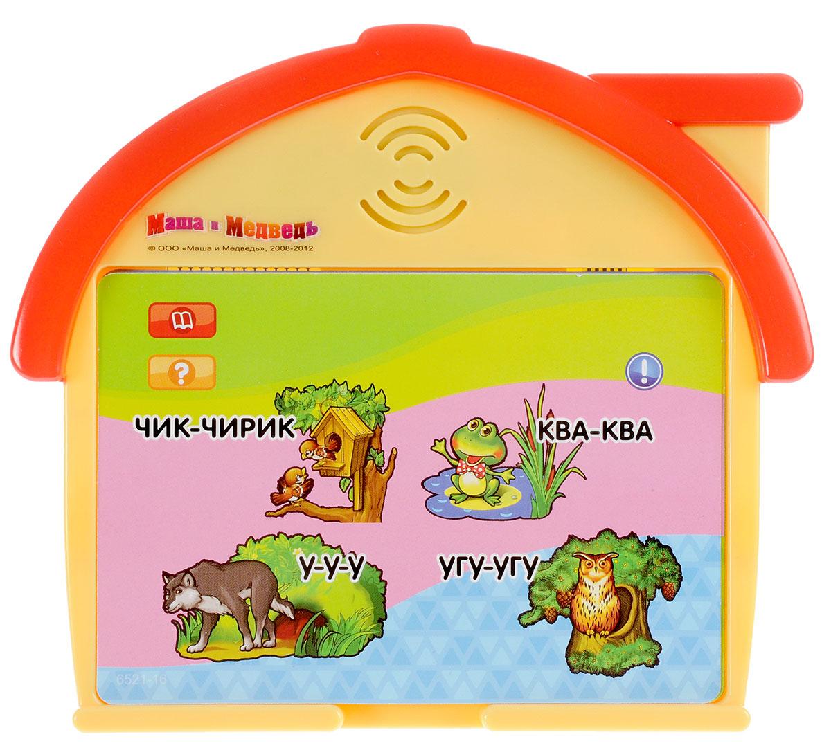 Умка Развивающая игрушка Обучающий домик Маша и Медведь