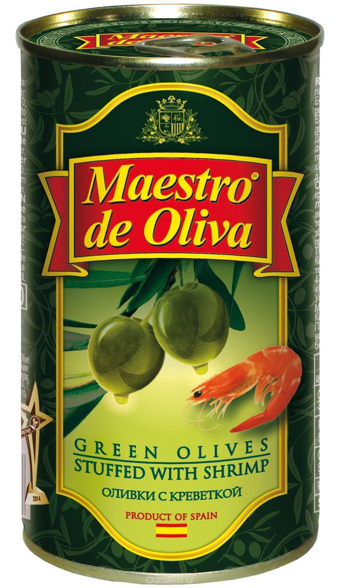 Maestro de Oliva оливки крупные с креветками, 350 г0710068/1Maestro de Oliva - превосходные крупные оливки с креветками. Оливки и маслины от Maestro de Oliva на протяжении последних лет являются лидером продаж на российском рынке, благодаря широкому ассортименту и неизменно высокому качеству. Уважаемые клиенты! Обращаем ваше внимание на то, что упаковка может иметь несколько видов дизайна. Поставка осуществляется в зависимости от наличия на складе. Полный перечень состава продукта представлен на дополнительном изображении.