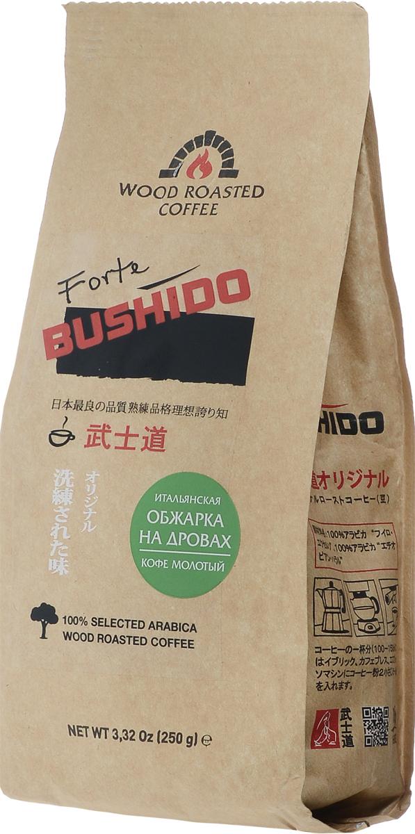 Bushido Forte кофе молотый, 250 гOG25012004Кофе молотый Bushido Forte - 100% арабика. Купаж Кенийской и Танзанийской арабики. Этот плотный вкус и яркий аромат - заслуга обжарки на дубовых дровах. Универсальный помол подходит для приготовления, как в турке, так и в кофеварке или эспрессо-машине.