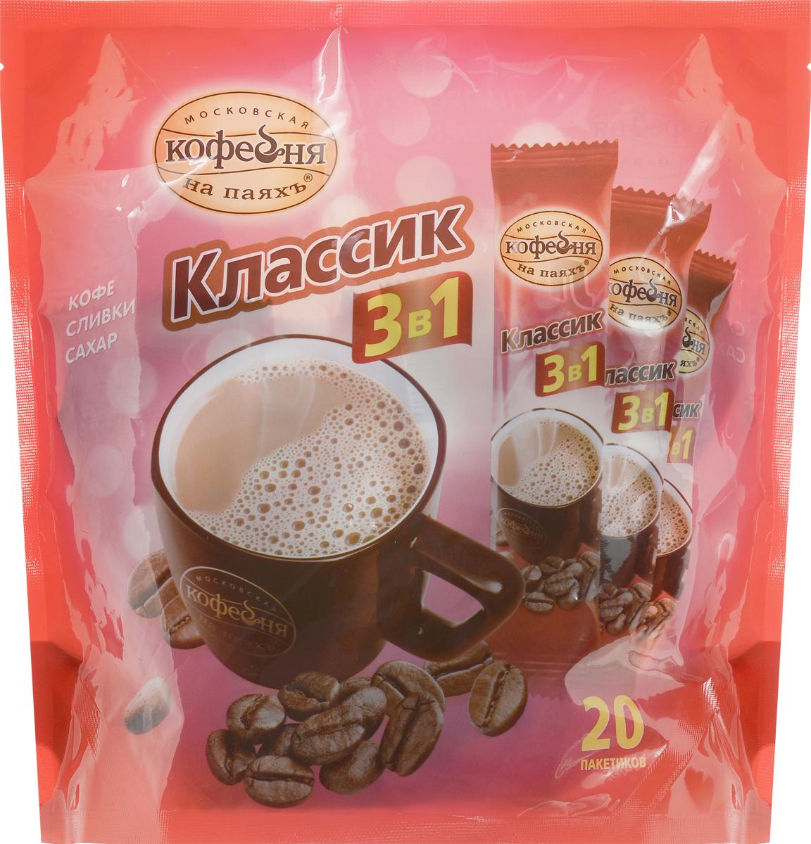 Московская кофейня на паяхъ Классик 3 в 1 напиток кофейный растворимый в пакетиках, 20 шт