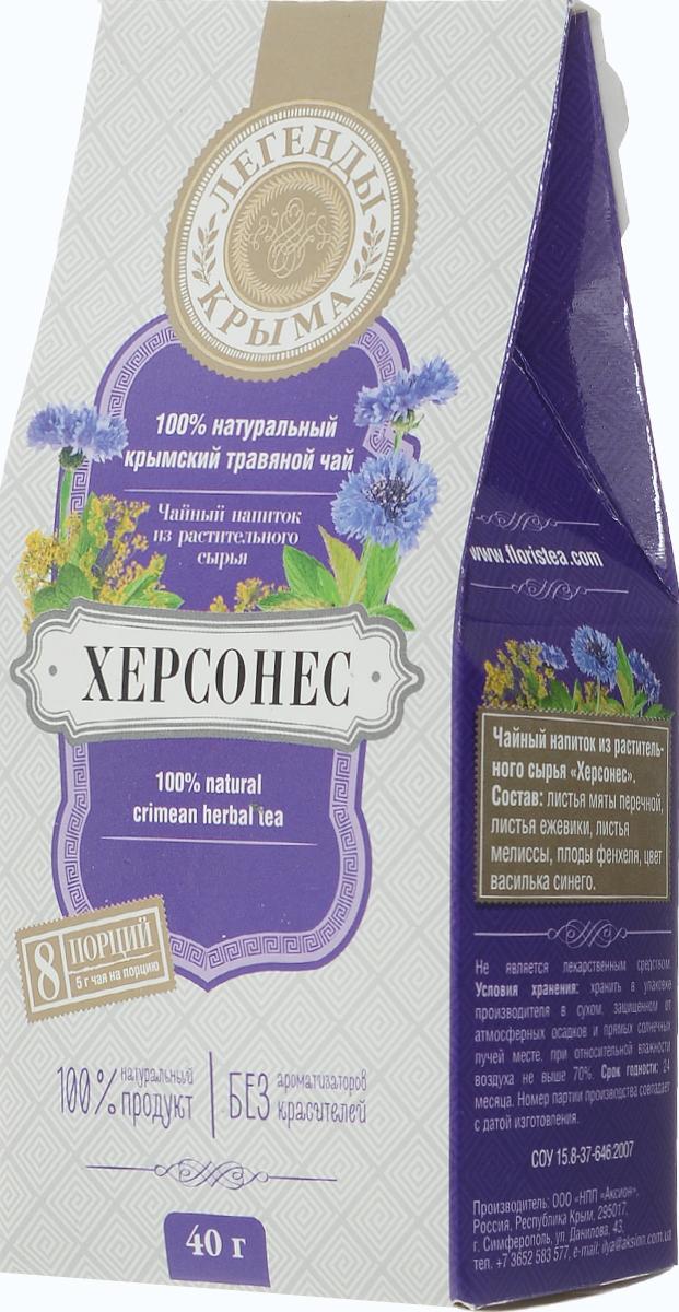 Floris Легенды Крыма Херсонес травяной листовой чай, 40 гбаа008Крымская чайная коллекция. В этой коллекции собраны поистине уникальные составы. Благодаря разнообразию крымской природы, вы сможете насладиться натуральными травами, плодами и ягодами. Травяной листовой чай Floris Легенды Крыма. Херсонес - источник биологически активных веществ в период простудных заболеваний. Имеет общеукрепляющие качества. Уважаемые клиенты! Обращаем ваше внимание, что полный перечень состава продукта представлен на дополнительном изображении.