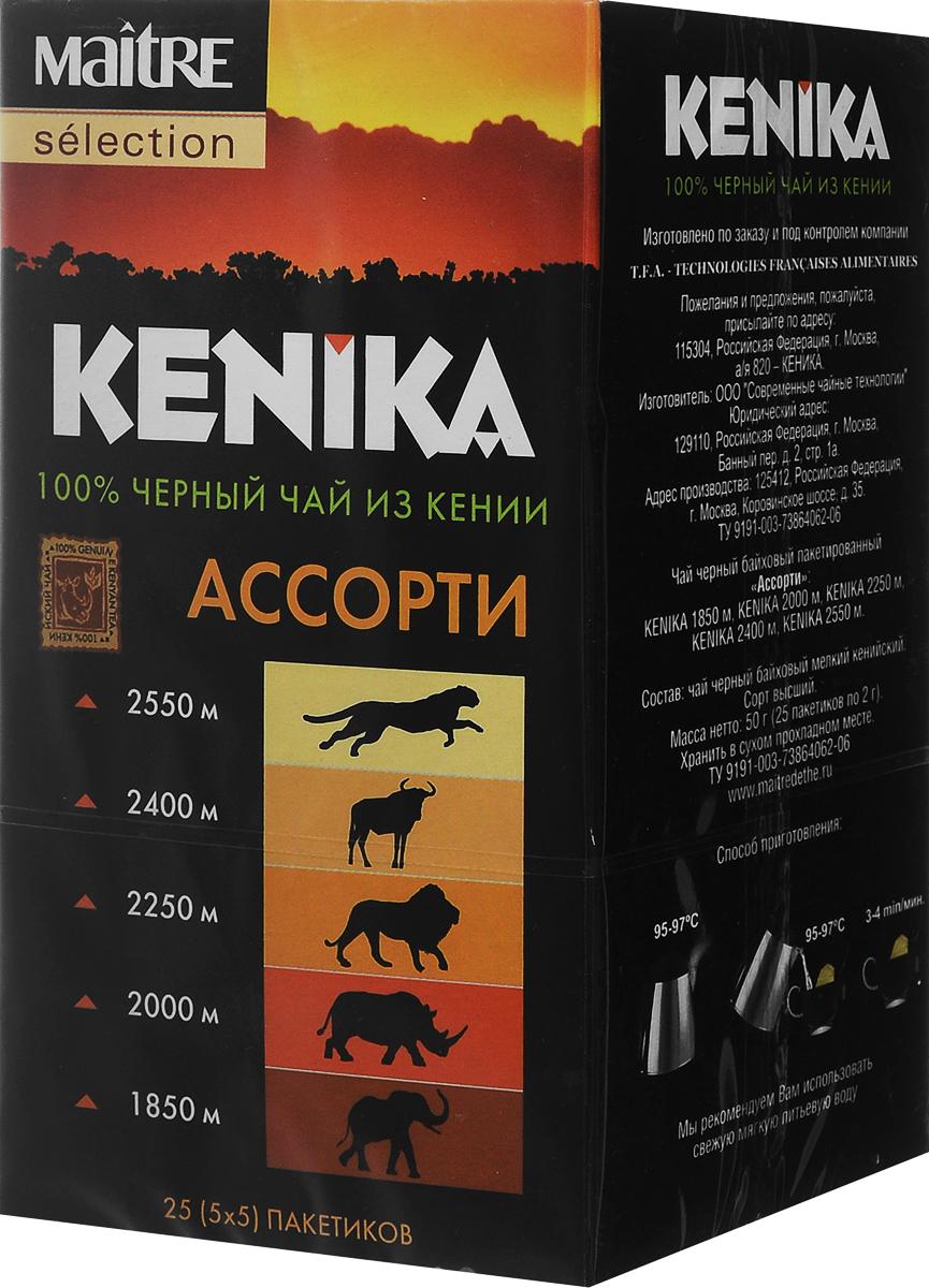 Maitre Selection Kenika чай черный байховый ассорти в пакетиках, 25 штбаг035рВ этой коллекции представлены пять видов чая Kenika с лучших кенийских плантаций, расположенных на высотах 1850, 2000, 2250, 2400 и 2550 метров над уровнем моря. Каждый из них имеет свой неповторимый вкус и доставит подлинное удовольствие любителям чая. Благодаря уникальным климатическим условиям экваториального высокогорья, чай обладает насыщенным рубиновым цветом настоя, богатым вкусом и ярким ароматом.