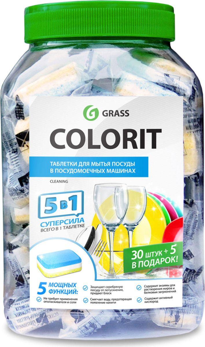 Таблетки для посудомоечной машины Grass Colorit, 18 г213000Таблетки для мытья посуды в посудомоечных машинах. Обладают пятью мощными функциями: не требуют применения ополаскивателя и соли; защищают серебряную посуду от потускнения и придает стеклянной и стальной посуде блеск; содержат специальные добавки для смягчения воды и предотвращают появление накипи; содержат активный кислород; содержат энзимы для растворения жиров, крахмалов и белковых загрязнений. 35 шт. в банке.